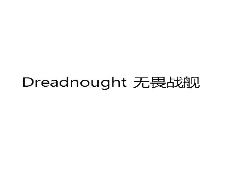 无畏战舰 DREADNOUGHT商标