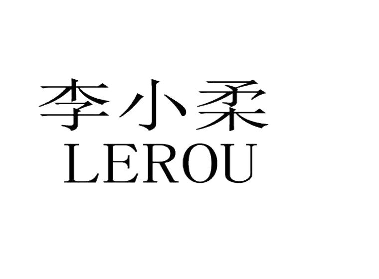 李小柔 LEROU