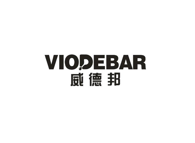 威德邦 VIODEBAR