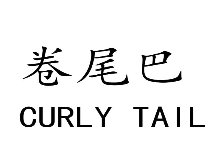 卷尾巴 CURLY TAIL