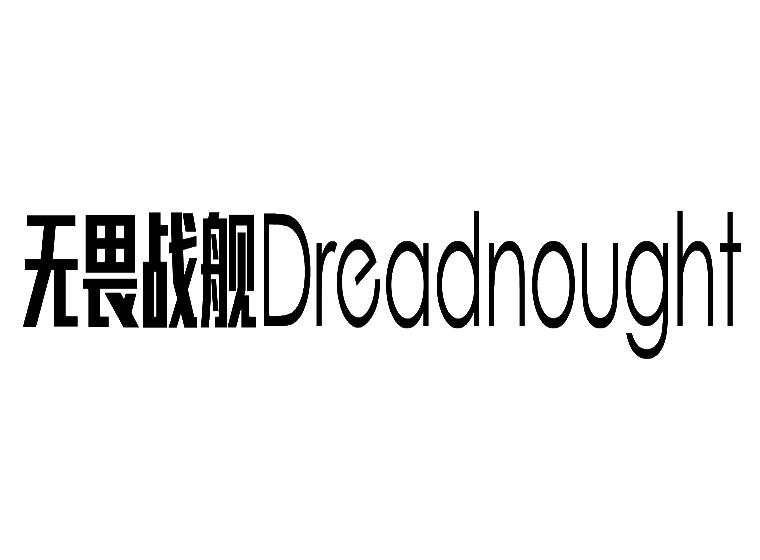 无畏战舰 DREADNOUGHT