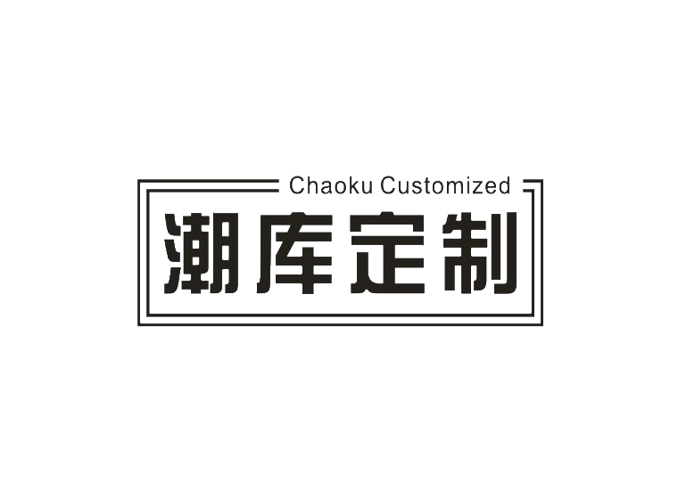 潮库定制 CHAOKU CUSTOMIZED