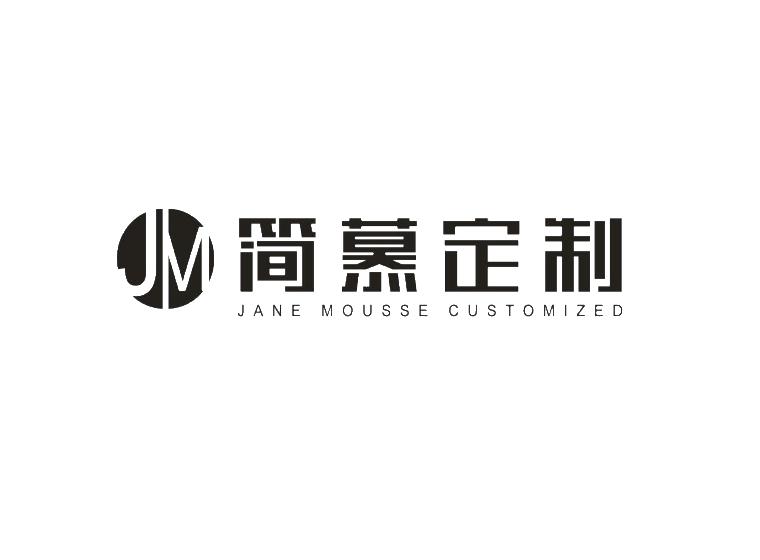 简慕定制 JANE MOUSSE CUSTOMIZED JM