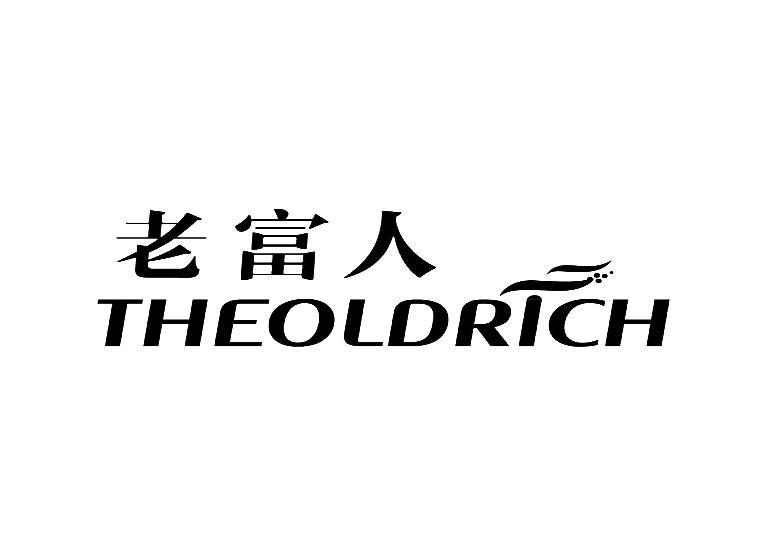老富人 THEOLDRICH