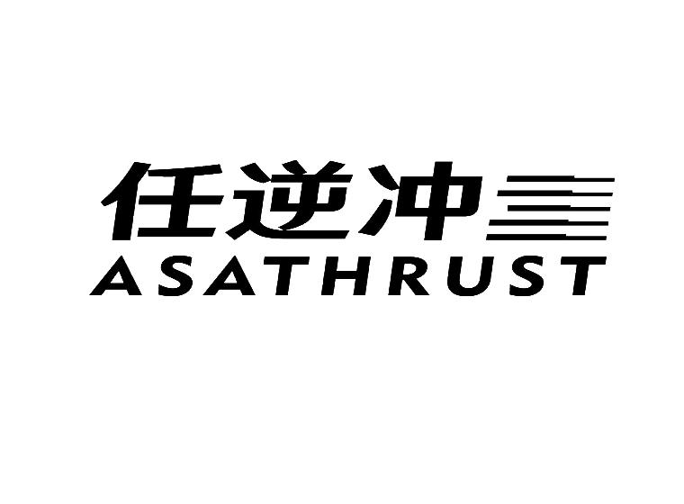 任逆冲 ASATHRUST