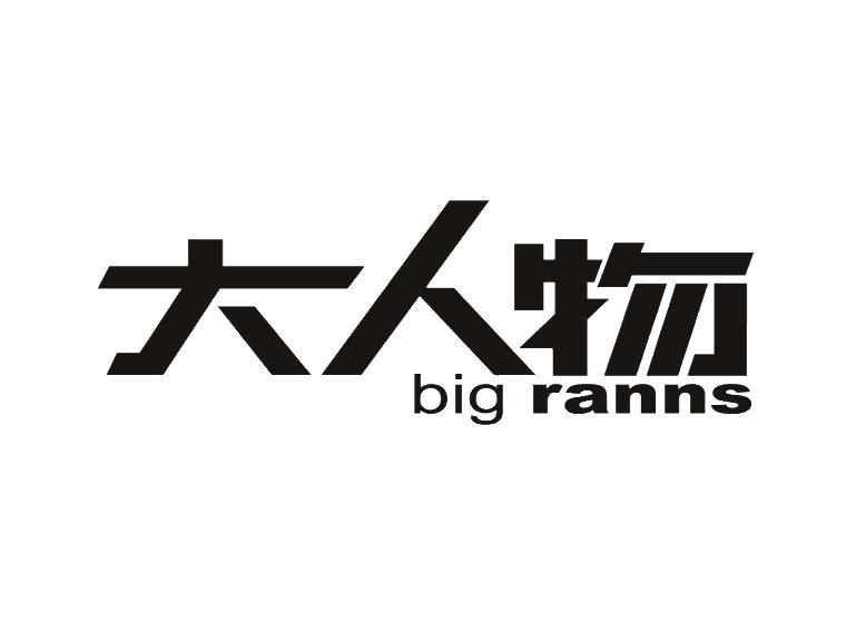 大人物 BIG RANNS