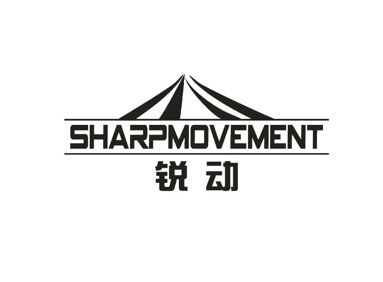 锐动 SHARPMOVEMENT