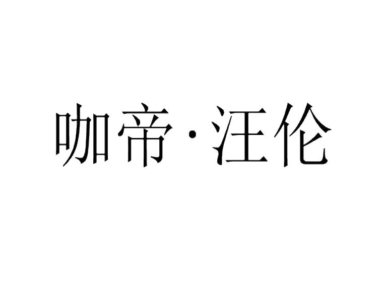 咖帝·汪伦