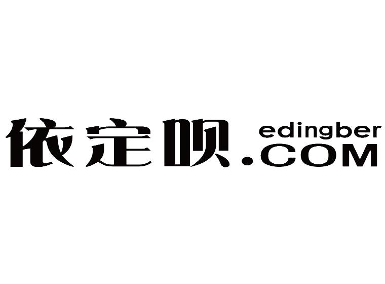 依定呗 EDINGBER.COM