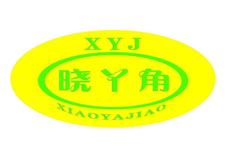 晓丫角 XYJ