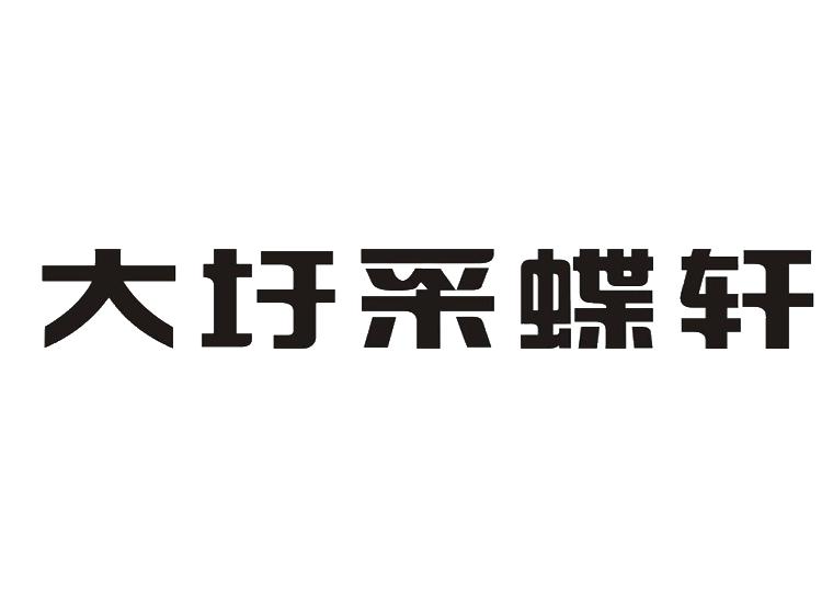大圩采蝶轩