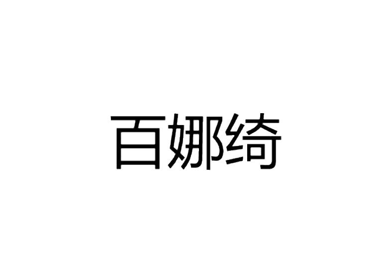 百娜绮商标