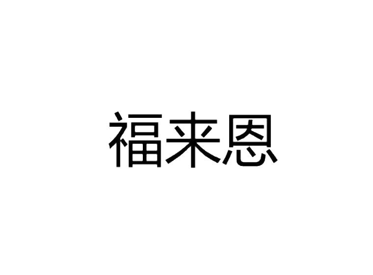 福来恩商标