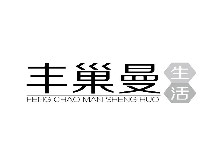 丰巢曼 生活 FENG CHAO MAN SHENG HUO