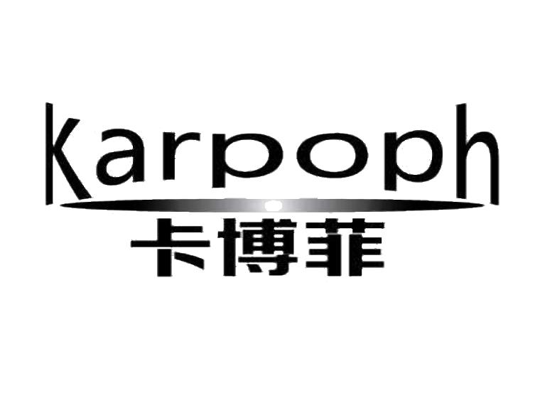 卡博菲 KARPOPH