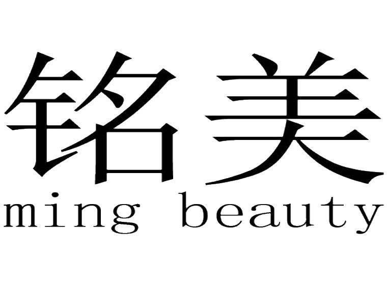 铭美 MING BEAUTY商标