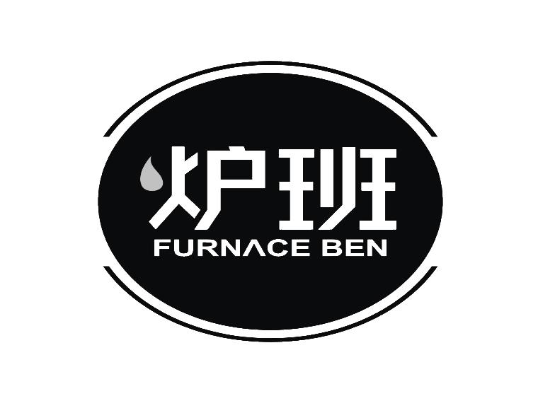 炉班 FURNACE BEN
