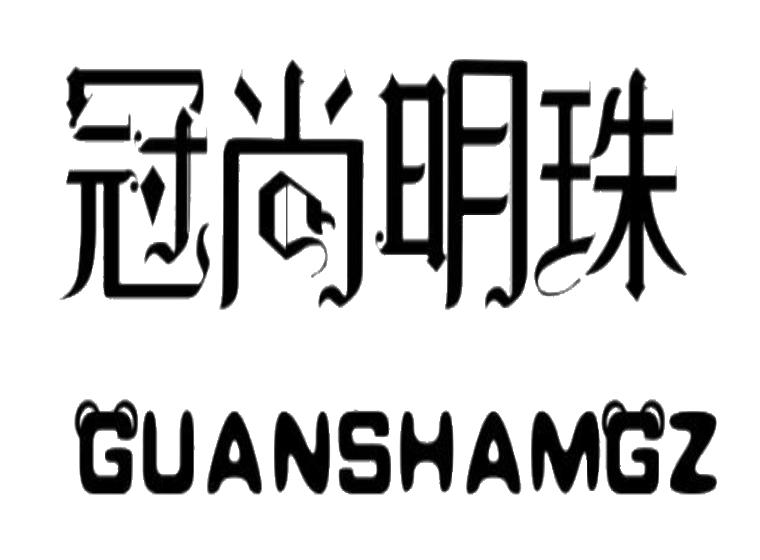 冠尚明珠 GUANSHAMGZ