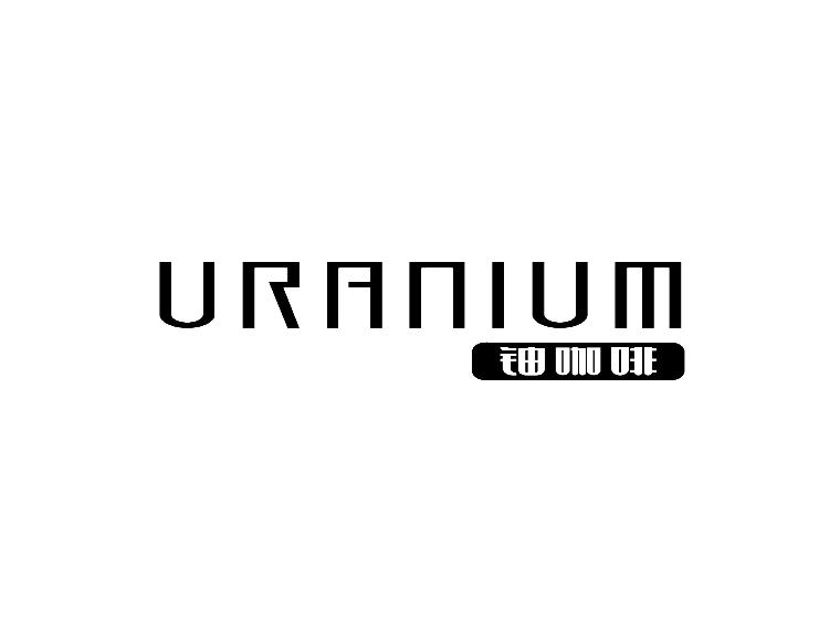 铀咖啡 URANIUM