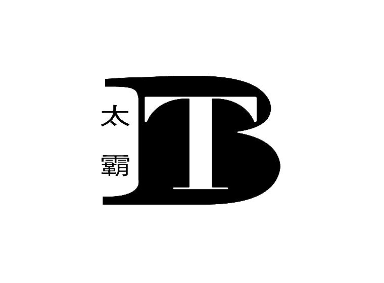 太霸 TB