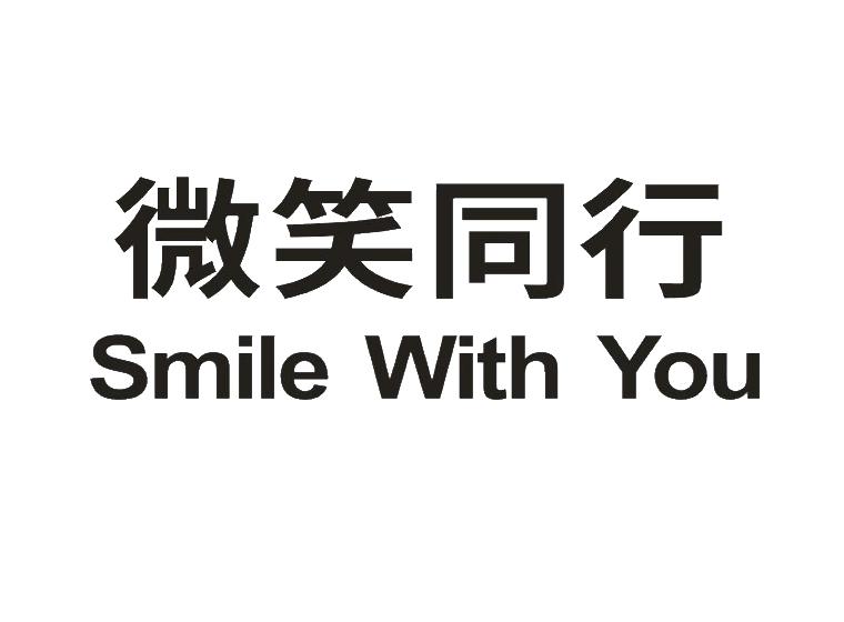 微笑同行 SMILE WITH YOU