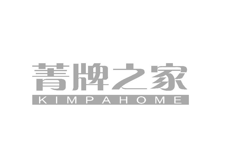 菁牌之家 KIMPAHOME