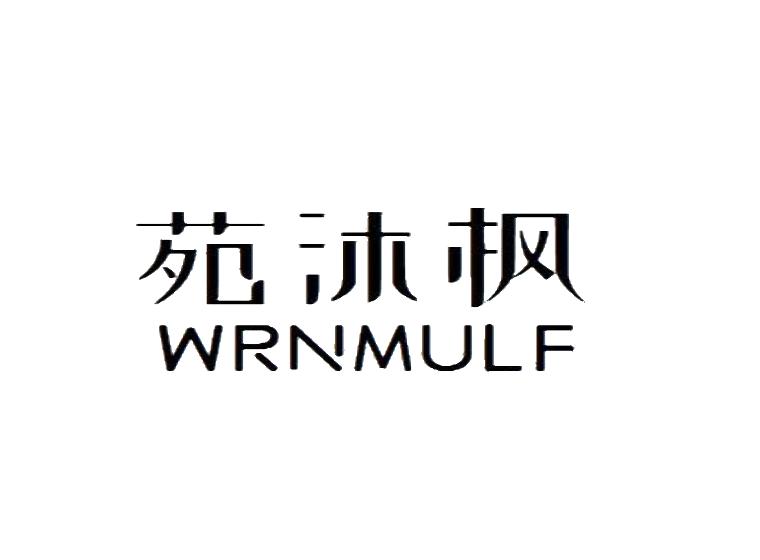 苑沐枫 WRNMULF
