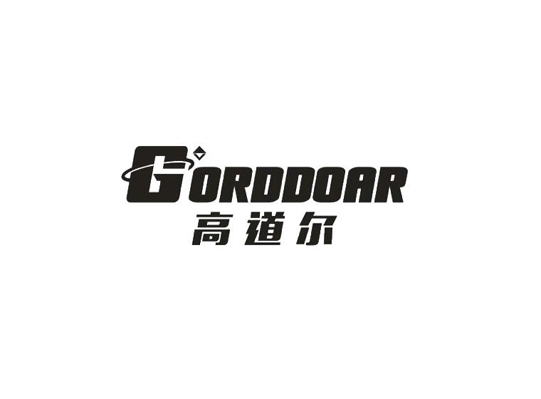高道尔 GORDDOAR