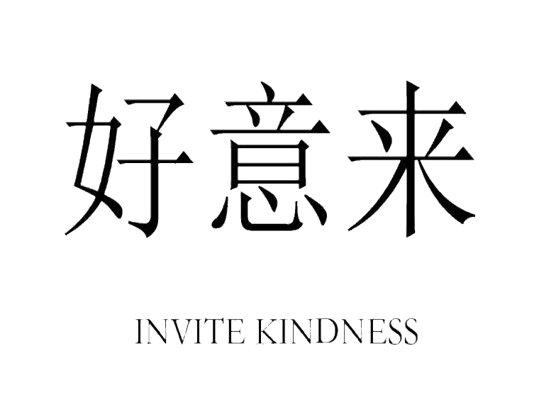 好意来 INVITE KINDNESS