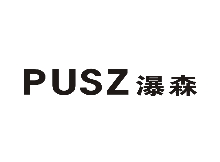 PUSZ 瀑森商标