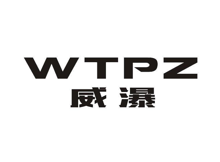威瀑 WTPZ