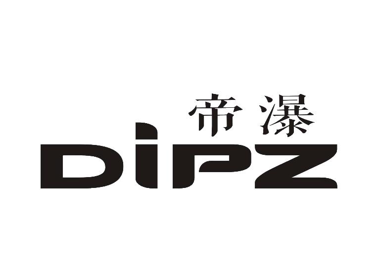 帝瀑 DIPZ