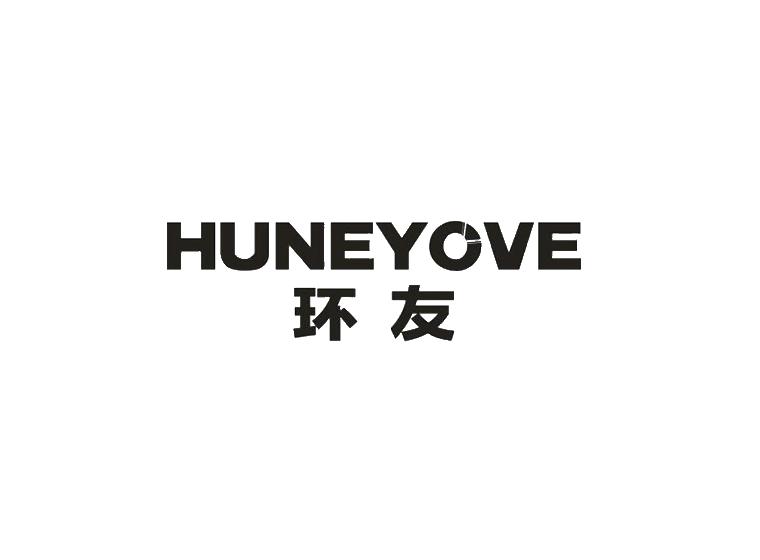 环友 HUNEYOVE