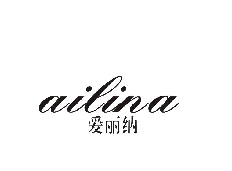爱丽纳商标