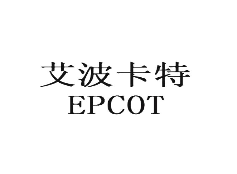 艾波卡特 EPCOT