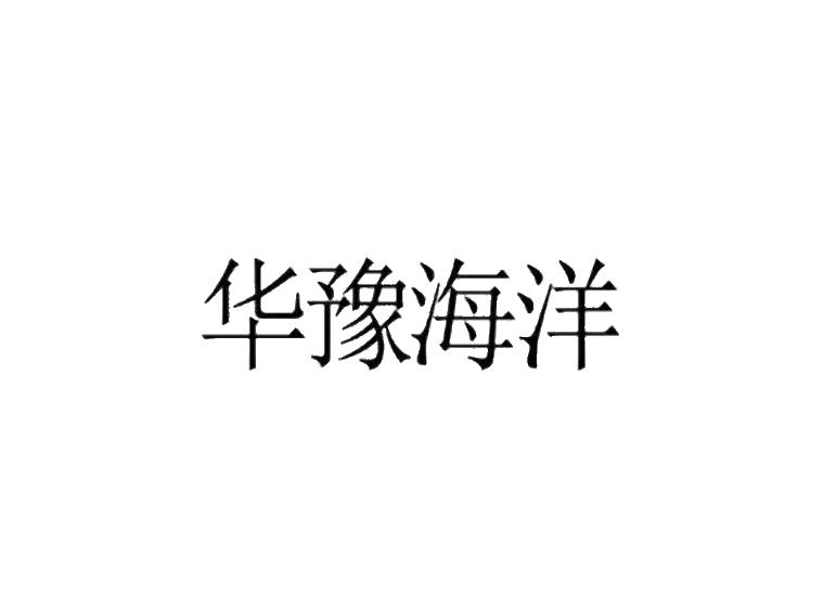 华豫海洋商标