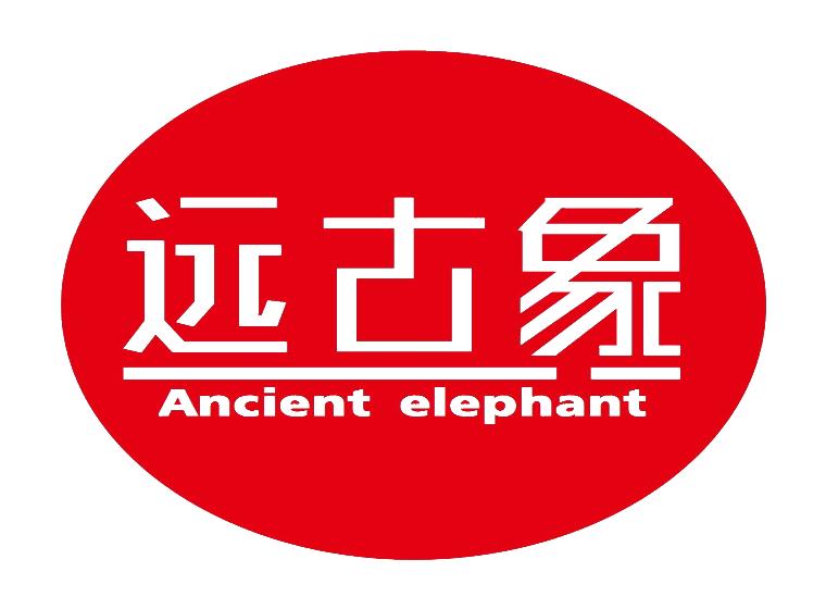 远古象  ANCIENT ELEPHANT