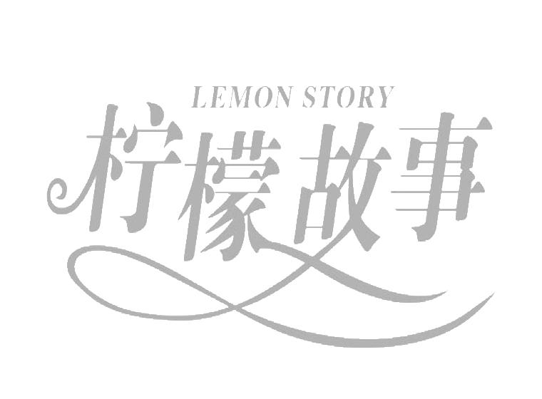 柠檬故事 LEMON STORY