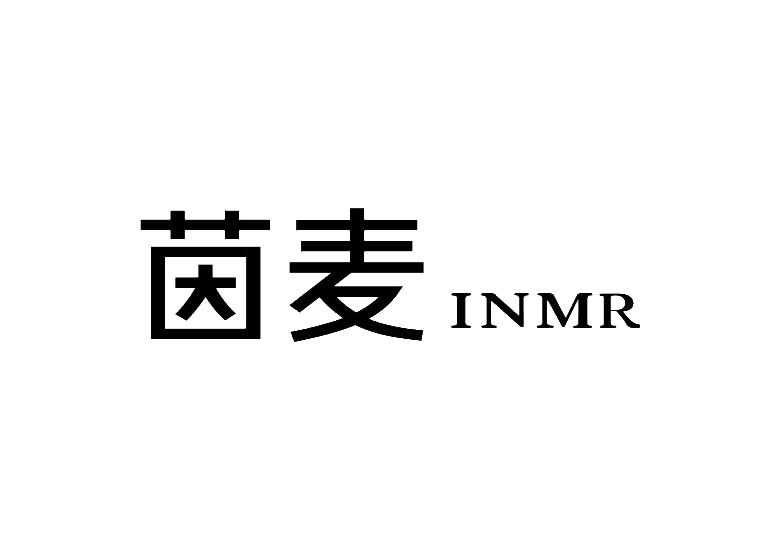茵麦 INMR