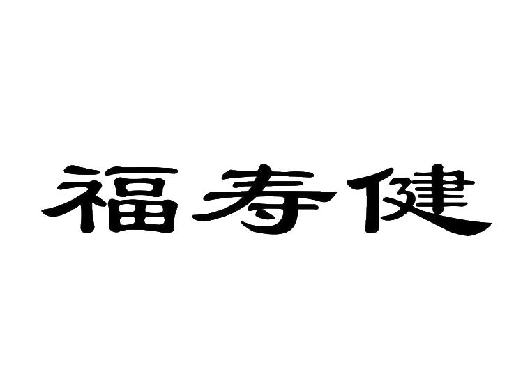 福寿健商标