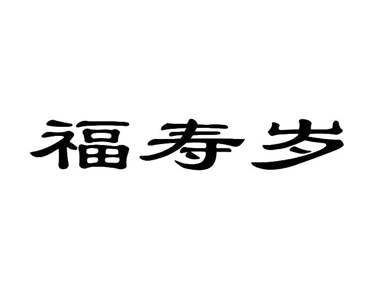 福寿岁商标