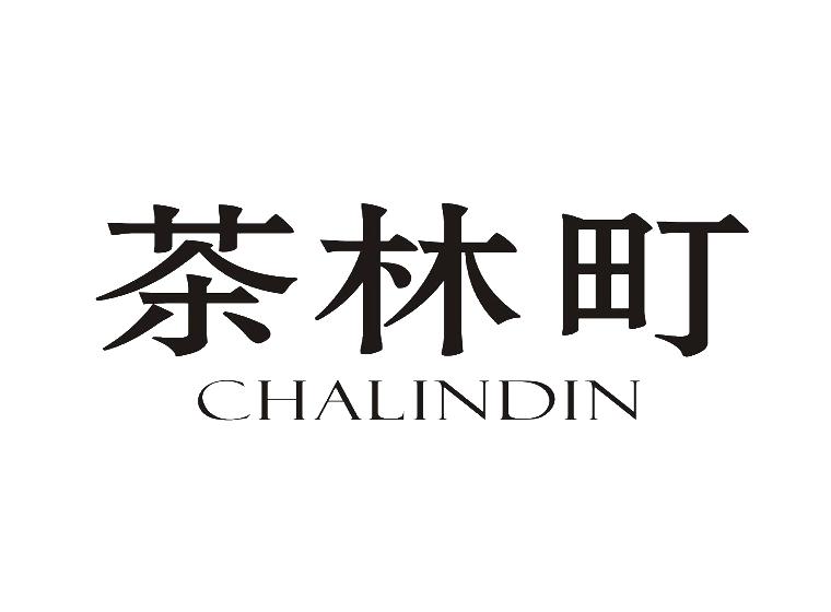 茶林町 CHALINGIN