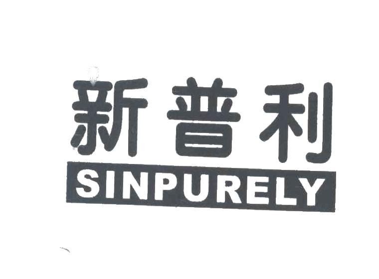 新普利;SINPURELY