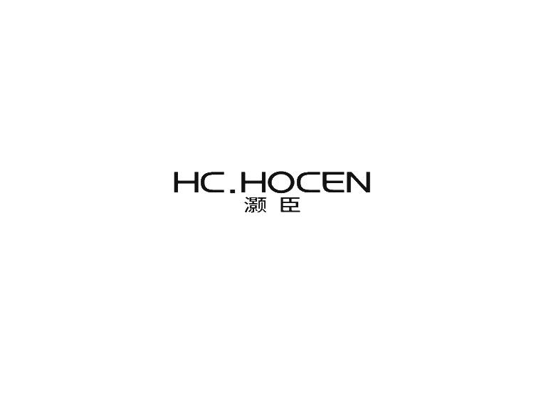 灏臣 HC.HOCEN