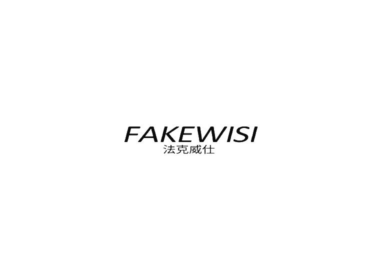 FAKEWISI 法克威仕