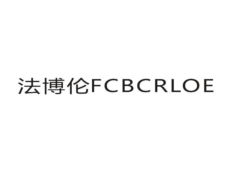 法博伦  FCBCRLOE