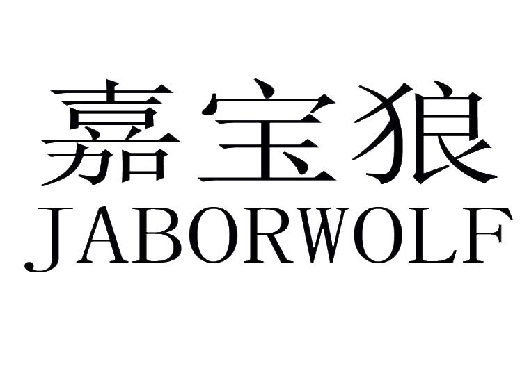 嘉宝狼 JABORWOLF