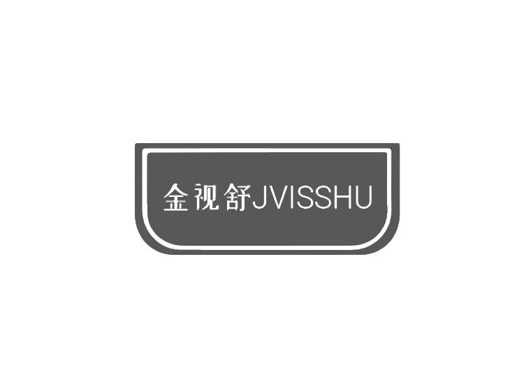 金视舒 JVISSHU