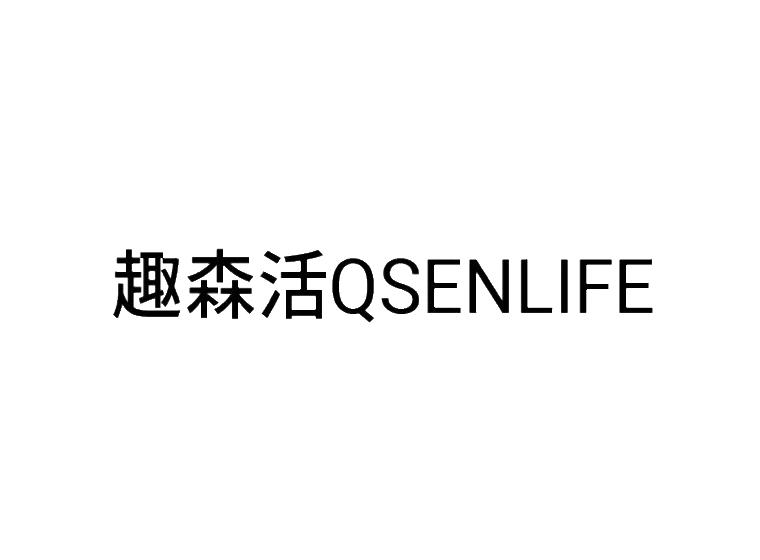 趣森活 QSENLIFE