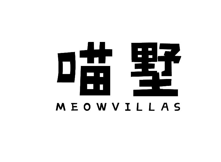 喵墅  MEOWVILLAS